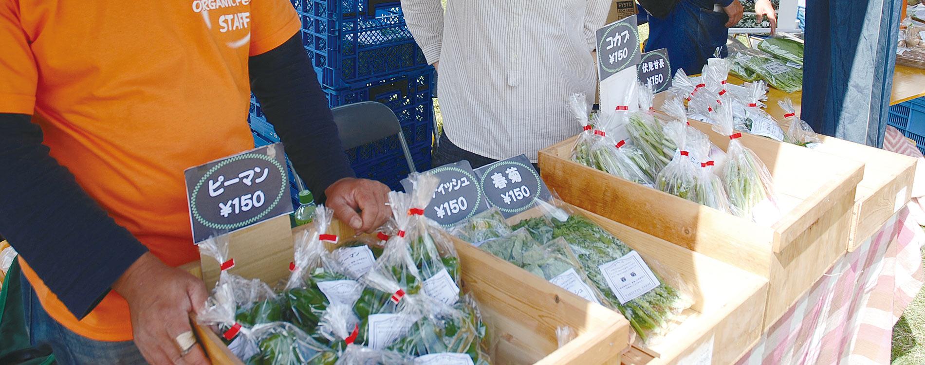 オーガニックフェスタの野菜販売ブース
